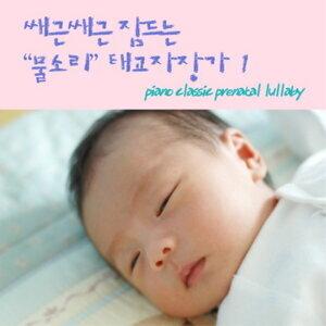 Prenatal Lullaby(태교자장가) 歌手頭像