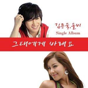 Sol Bi & Kim Jong Wook 歌手頭像