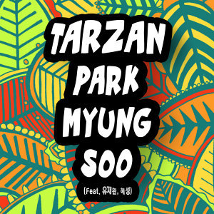 Park Myung Soo 歌手頭像