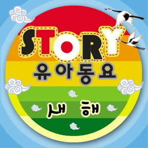 Story Children's Song(스토리유아Kids) 歌手頭像