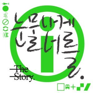 The Story(더 스토리)