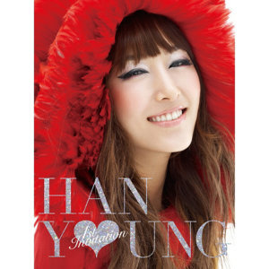 Han Yeong 歌手頭像