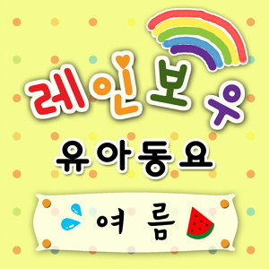 Rainbow Baby Kids(레인보우 유아 Kids) 歌手頭像