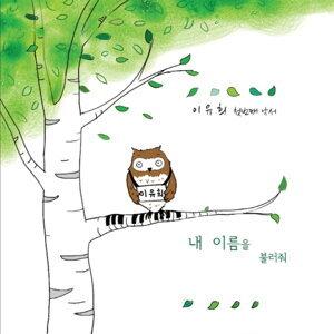Lee Yoo Hee(이유희) 歌手頭像