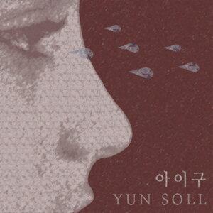 Yoon Sol 歌手頭像