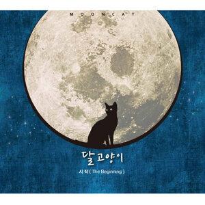 Moon Cat(달고양이) 歌手頭像