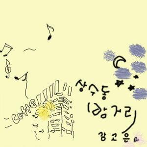 Kang Ko Eun(강고은) 歌手頭像