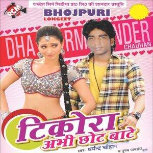 Poonam Panday, Dharmendar Chauhan 歌手頭像