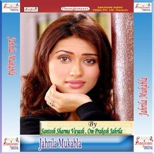 Santosh Sharma Vayash, Om Prakesh Jahrila 歌手頭像