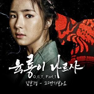 金輔炅 (Kim Bo Kyung)