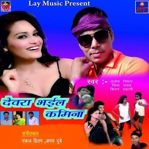 Santosh Nishad, Seema Rawat, Kiran Sahani 歌手頭像