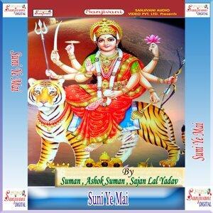 Sajan Lal Yadav, Ashok Suman, Suman 歌手頭像
