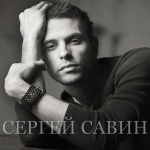 Сергей Савин 歌手頭像