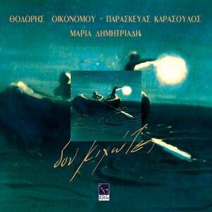 Maria Dimitriadi, Paraskevas Karasoulos, Thodoris Economou 歌手頭像