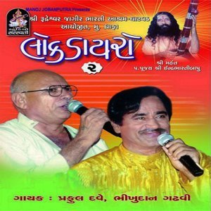 Praful Dave, Bhikudan Gadhvi 歌手頭像