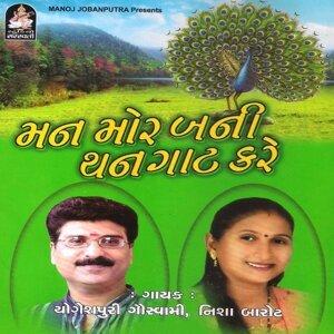 Nisha Barot, Yogeshpuri Goswami 歌手頭像