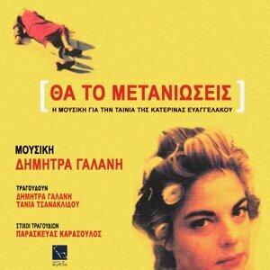 Dimitra Galani, Tania Tsanaklidou, Paraskevas Karasoulos 歌手頭像