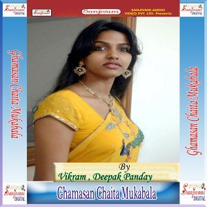 Deepak Panday, Vikram 歌手頭像