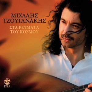 Michalis Tzouganakis 歌手頭像