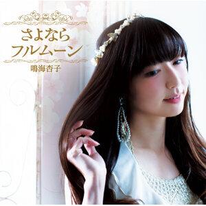 鳴海杏子 歌手頭像