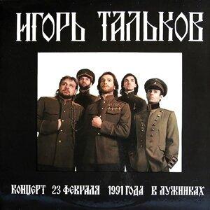 Игорь Тальков 歌手頭像