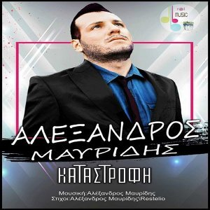 Alexandros Mavridis 歌手頭像