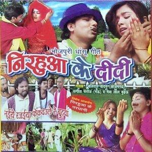 Baliram Yadav, Sangeeta Saroj, Mewa Lal Budhau 歌手頭像