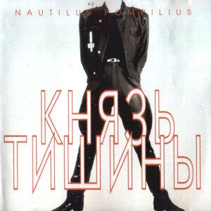 Nautilus Pompilius 歌手頭像