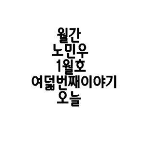 No Min Woo (노민우)