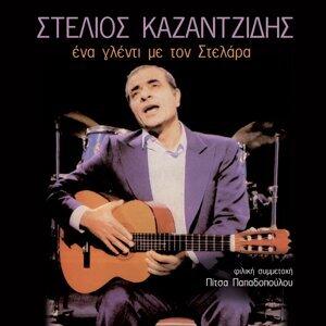 Stelios Kazantzidis, Pitsa Papadopoulou 歌手頭像