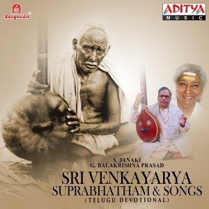 S. Janaki, G. Balakrishna Prasad 歌手頭像