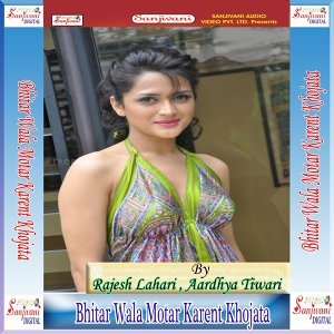 Rajesh Lahari, Aardhya Tiwari 歌手頭像