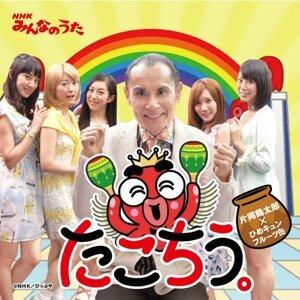 片岡鶴太郎×ひめキュンフルーツ缶