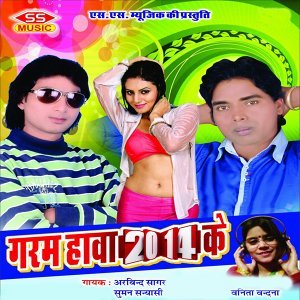 Suman Sanyashi, Vanita Vandana, Arvind Sagar 歌手頭像