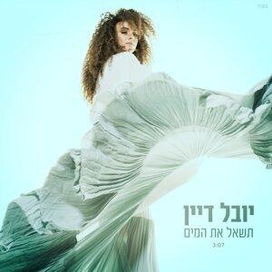Yuval Dayan 歌手頭像