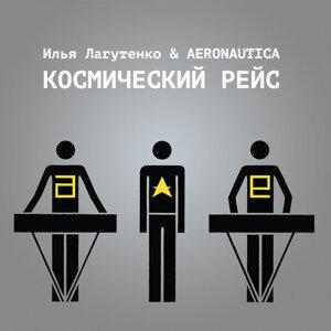 Ilya Lagutenko & Aeronautica 歌手頭像