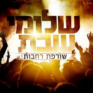 Shlomi Shabat 歌手頭像
