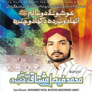 Muhammed Faisal Mushtaq Naqshbandi Jamati 歌手頭像