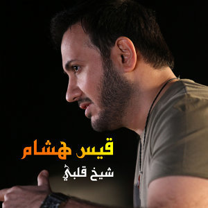 Qais Hesham 歌手頭像