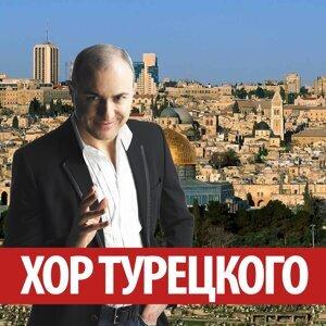Михаил Борисович, Хор Турецого 歌手頭像