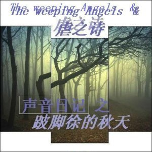 The Weeping Angels, 虐之詩 歌手頭像