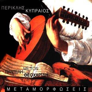 Pantelis Theoharidis, Periklis Kipreos 歌手頭像