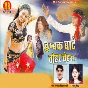 Ram Slok Vishwakarma, Indu Singh 歌手頭像