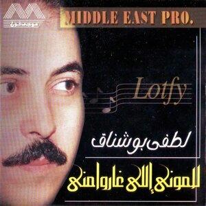 Lotfy Boshnaak 歌手頭像