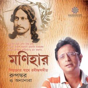 Rupankar, Shubhankar, Atreyi 歌手頭像