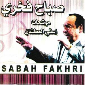 Sabah Fakhri 歌手頭像