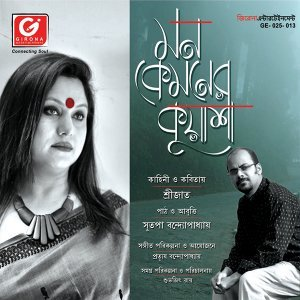 Sutapa Banerjee 歌手頭像