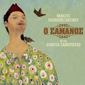Dionysis Savvopoulos, Thanasis Papakonstantinou 歌手頭像