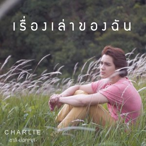 Charlie 歌手頭像
