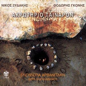 Nikos Xydakis, Dora Masklavanou, Eleftheria Arvanitaki 歌手頭像
